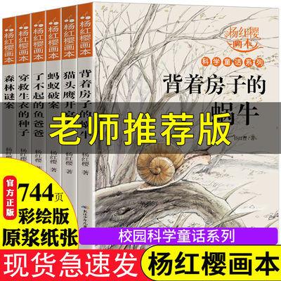 杨红樱系列书全套6册小学生三四五六年级课外书老师班主任推荐适