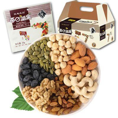 每日坚果大礼包成人版600克混合坚果30包10包独立包装零食包邮