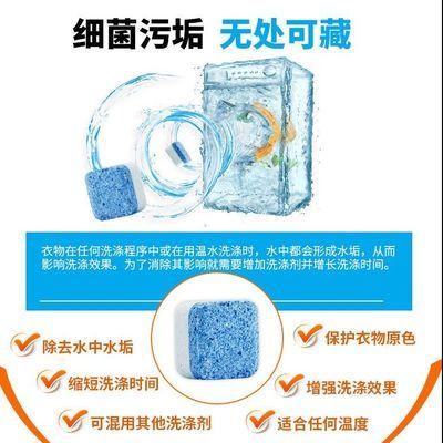 特卖 用洗衣机槽清洁剂泡腾片自动滚筒波轮半自动洗槽清洁去污非