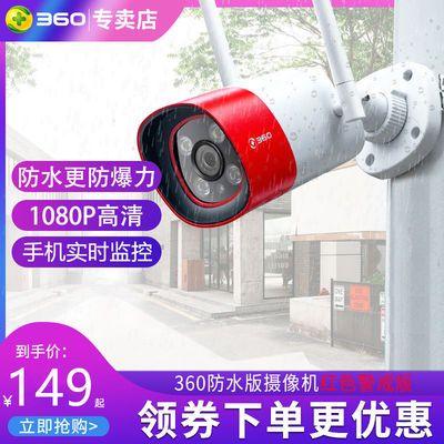 360智能摄像机防水版户外红外夜视监控室外防尘1080P高清摄像头