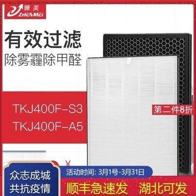 适配TCL空气净化器过滤网TKJ400A5 TKJ400F-S3活性炭hepa滤芯套装
