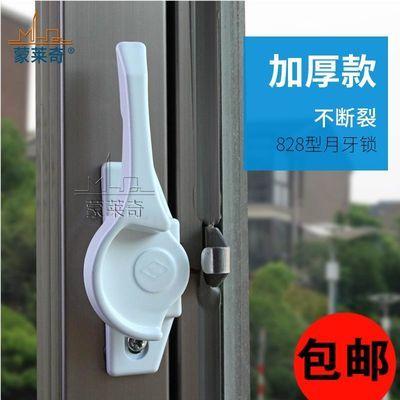 户锁扣老式彩铝窗门搭扣锁塑钢窗钩锁配件门窗月牙锁加厚型828窗