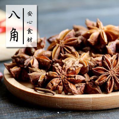 八角大茴香调味香料卤味火锅料大红八角大料佐料50g250g500g 包邮