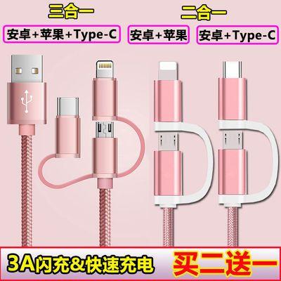 【买2送1】三合一快充安卓苹果二合一数据线加长小米华为手机充电