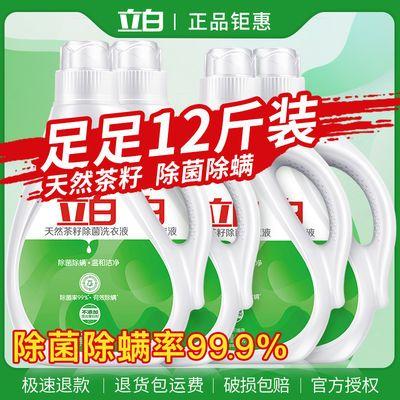 立白茶籽除菌洗衣液促销组合家庭装除螨香味持久留香批发
