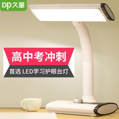 久量LED护眼台灯学习充电插电两用卧室家用床头灯学生宿舍台灯