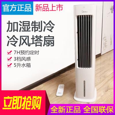 美的空调扇制冷风扇家用小空调冷风机加水单冷气扇电风扇AAD10AR
