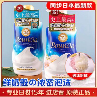 日本进口cow牛乳石碱沐浴露乳美白泡沫牛奶玫瑰正品持久留香女