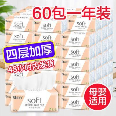 【60包一年装/18包】原木抽纸巾整箱批发卫生纸餐巾纸家用面巾纸