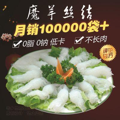 魔芋丝结0脂代餐神器低卡魔芋丝面既食3-10袋饱腹不长肉火锅食材
