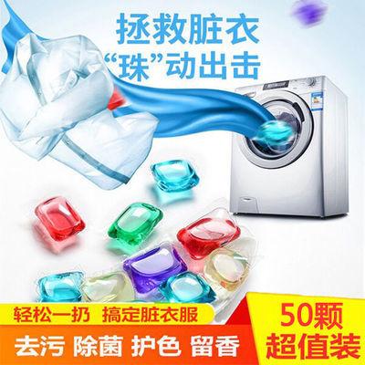 【10-50颗持久留香】网红洗衣凝珠香水型持久除菌除螨浓缩家庭装