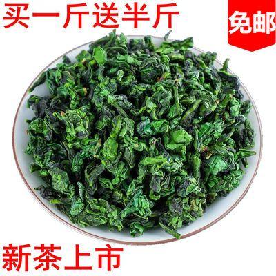 买一斤送半斤 铁观音浓香型新茶安溪茶叶福建乌龙茶拉链袋装散茶