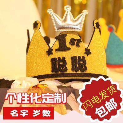 发光生日帽子儿童皇冠装饰帽布置用品男女孩宝宝周岁派对名字定制