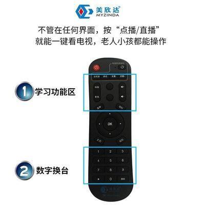 2020美欣达遥控器 支持所有美欣达网络机顶盒 美欣达机顶盒专属遥
