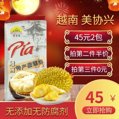 现货美协兴榴莲饼越南特产进口零食传统糕点买8包赠2包榴莲酥饼