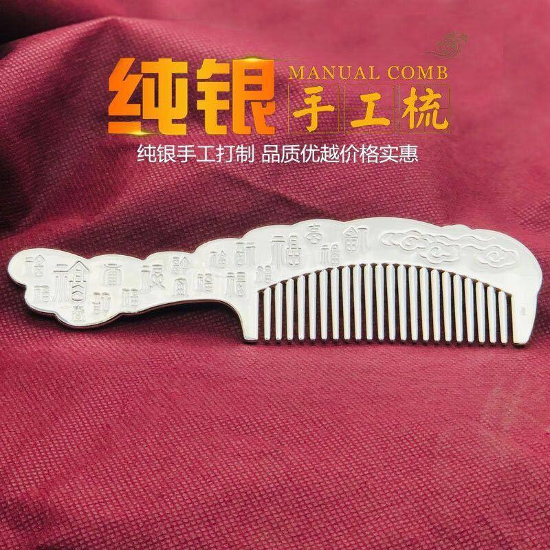 便宜的银梳子9999纯银梳龙凤款银饰品民族风发梳云南雪花银梳刮痧长柄梳