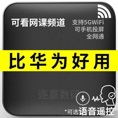 魔百盒高清网络机顶盒wifi家用电视盒子无线投屏猫电信移动全网通