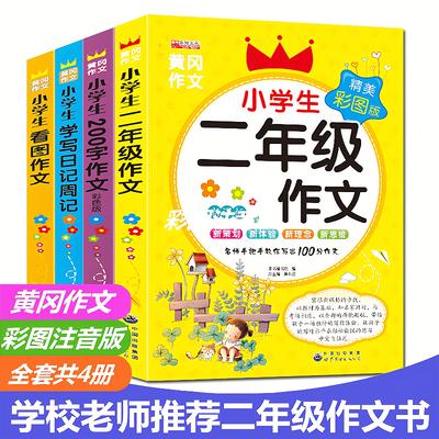小学生二年级作文书【彩绘注音】同步作文200字作文书大全通用版
