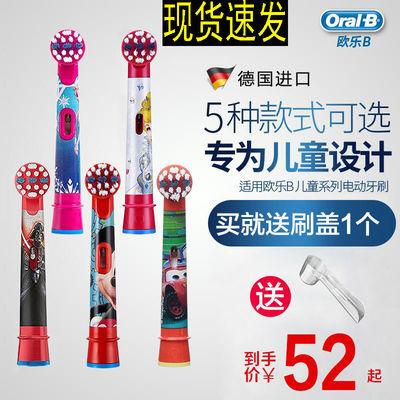 德国博朗OralB/欧乐B儿童电动牙刷头 EB10-4软毛 D12513k通用刷头