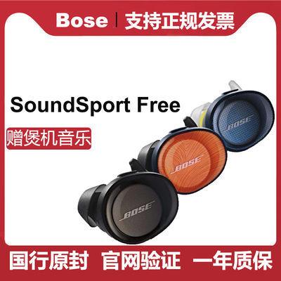 Bose Soundsport Free 真无线蓝牙耳机 耳塞入耳式运动音乐耳麦