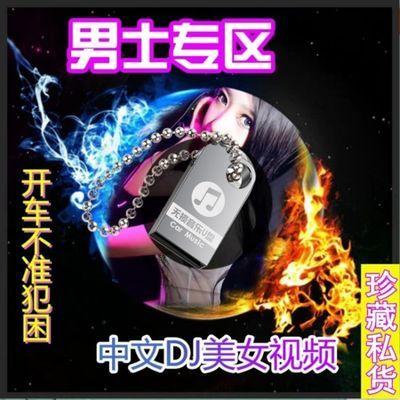 车载U盘dj带歌曲MV无损高音质音乐MP4高清中文DJ舞曲车用usb盘mp3