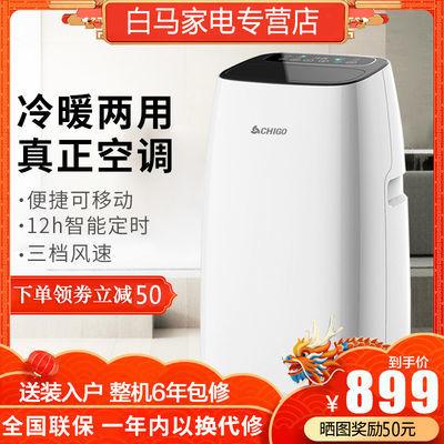 志高 大1.5匹可移动空调冷暖免安装大1匹2匹立式一体机厨房制冷机