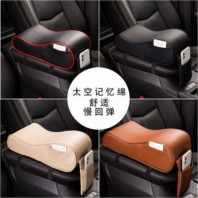 汽车用品中央扶手箱垫记忆棉扶手箱增高垫车载通用用内饰扶手箱套
