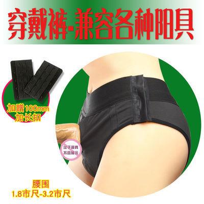 SM穿戴式假阳具内裤阴茎les拉拉同性成人女用男用情趣用具性用品