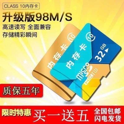 64G内存卡TF手机内存卡32G16G8G4G高速行车32G存储SD闪存卡相机卡