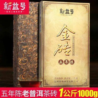 云南普洱茶升级版五年陈金砖茶1000g普洱熟茶1公斤茶砖茶叶熟普