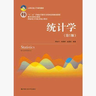 新版包邮 统计学 第七版 第7版 贾俊平 中国人民大学出版社