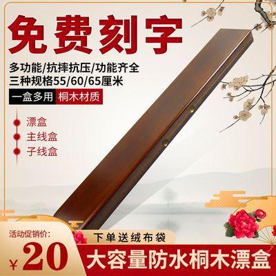 23455/特价漂盒多功能三层60/65/55厘米桐木质鱼漂盒子线盒大容量浮漂盒