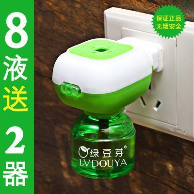 驱蚊神器电蚊香液婴儿无味孕妇宝宝灭蚊液水家用电蚊香器 插电式