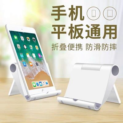 懒人手机支架ipad平板电脑通用看电视电影万能直播网课桌面床头上