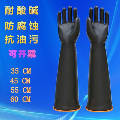 手套超长加厚大号码橡胶耐酸碱乳胶耐磨化工工业防水男士双层黑色