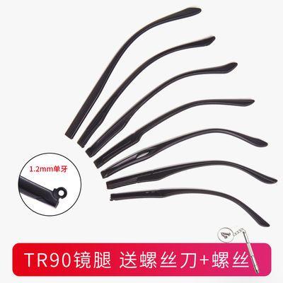 TR90眼镜腿配件脚腿一对眼睛框支架通用更换可拆卸单牙1.2mm镜腿