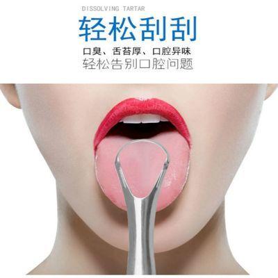 不锈钢舌苔刷刮舌苔器舌苔板清洁器舌头成人口腔除口臭刮舌板护理
