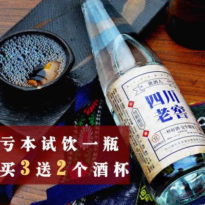 【浓香型白酒纯粮食白酒批发】四川白酒老窖酒杯低度白酒42度特价