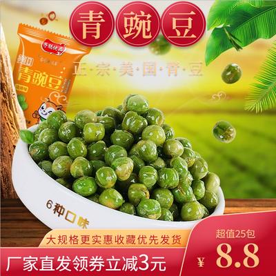 美国青豆青豌豆坚果炒货绿豆子小吃零食蒜香味独立小包装下酒零食