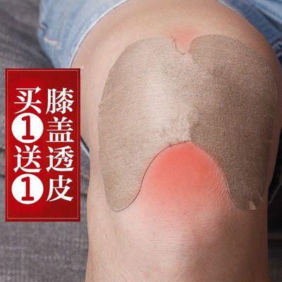 12贴【膝盖专用贴】护膝贴关节疼痛膏药贴自发热老寒腿保暖贴男女