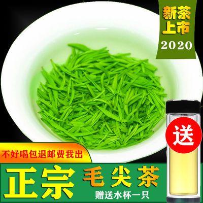 【送杯子】毛尖茶2020新茶绿茶信阳手工高山明前浓香嫩芽茶叶250g