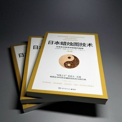 正版包邮 日本蜡烛图技术 古老东方投资术的现代指南 丁圣元译