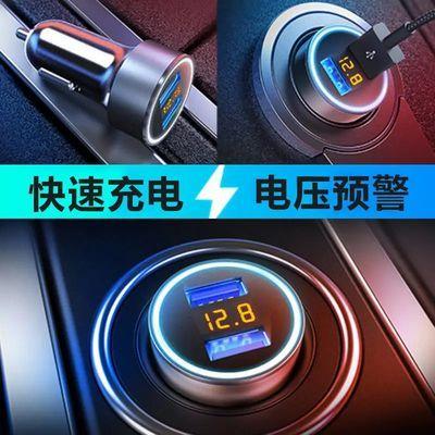 车载充电器快充一拖二usb闪充汽车充多功能点烟器智能转换插头