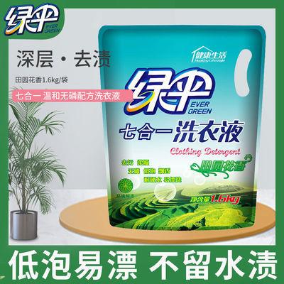 绿伞洗衣液1.6kg补充袋装 护色增艳深层洁净薰衣草香护理香味持久