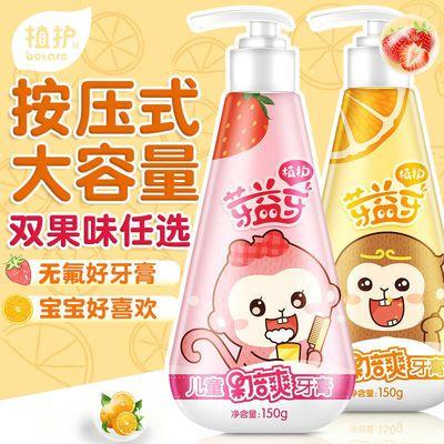 儿童牙膏150g瓶 新款植护家用宝宝护齿清洁美白牙齿香橙味 草莓味
