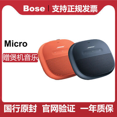 Bose Soundlink Micro 无线蓝牙扬声器音箱 迷你便携防水小音响