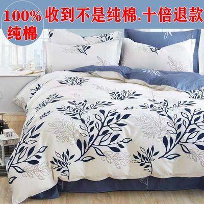全棉四件套纯棉四件套100%斜纹床单被套双人1.2/1.8/2.0m床上用品