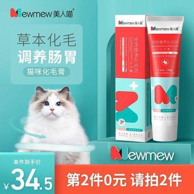 化毛膏猫咪幼猫成猫吐毛排毛球调理肠胃宠物英短猫专用美毛营养膏