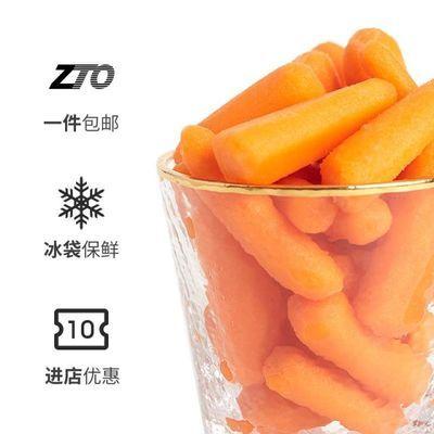 枝纯水果胡萝卜新鲜零食136g*3生吃小萝卜手指萝卜轻食零脂肪低热