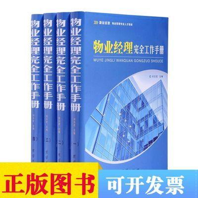 物业经理完全工作手册 全(4册) 物业经理经营管理书籍 领导实用